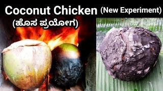 ಹೊಸ ಪ್ರಯೋಗ ಬೊಂಡ(ತೆಂಗಿನಕಾಯಿ) ಚಿಕನ್ | Coconut Chicken by Mangalore Recipes