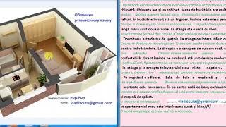 Уроки румынского языка. Румынский язык. Apartamentul de o cameră