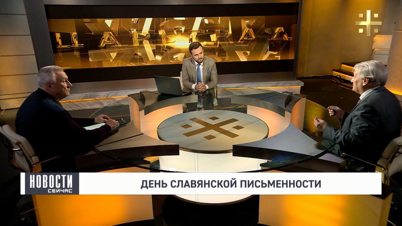 День славянской письменности и выступление Шойгу (в студии Леонид Решетников и Александр Крутов)
