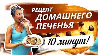 Простой РЕЦЕПТ домашнего печенья. Печенье без яиц и масла.