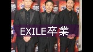 EXILE・松本利夫、USA、MAKIDAIが年内パフォーマー卒業 EXILEの松本利夫...