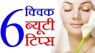 Quick Beauty for Skin and Hair - 6 क्विक नेचुरल ब्यूटी टिप्स Beauty Tips in Hindi by Sonia Goyal #84