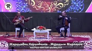 Айтыс - НАУРЫЗ КӨКТЕМ ШЫМҚАЛА. 3 - жұп - Жарқынбек Наушабеков - Мұрадым Мирланов.