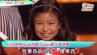 AGT評判Heidi力撐 Celine殺入準決賽 thumbnail