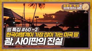한국여행객이 가장 많이 가는 미국의 괌, 사이판 몰랐던…