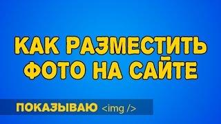 Как разместить фото на сайте