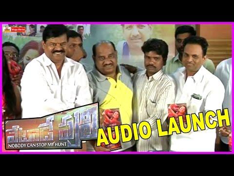 Vetade Puli Audio Launch   New Telugu...