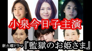 女優の小泉今日子が、10月スタートの新火曜ドラマ『監獄のお姫さま』(T...