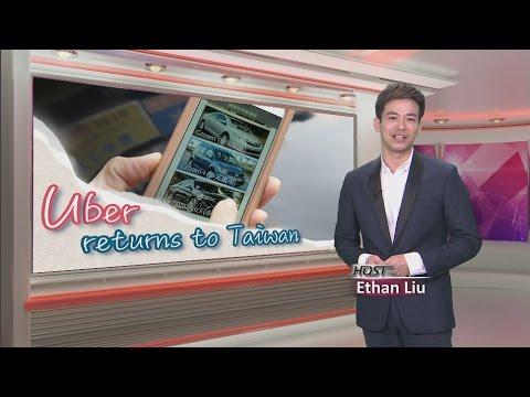 Taiwan in Focus─Uber回來了! 傳統計程車業者思維要改變
