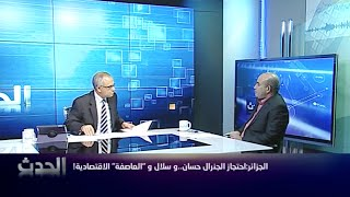 """الجزائر: إحتجاز الجنرال حسان.. سلال و """"العاصفة"""" الإقتصادية!"""
