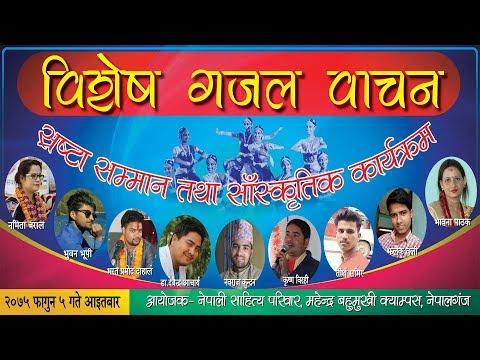 Nepalgunj Gajal Bachan-अहिलेसम्मकै दमदार गजलहरु-नेपालगंज