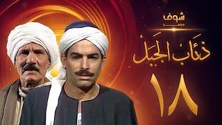 مسلسل ذئاب الجبل الحلقة 18 والاخيرة - عبدالله غيث - أحمد عبدالعزيز