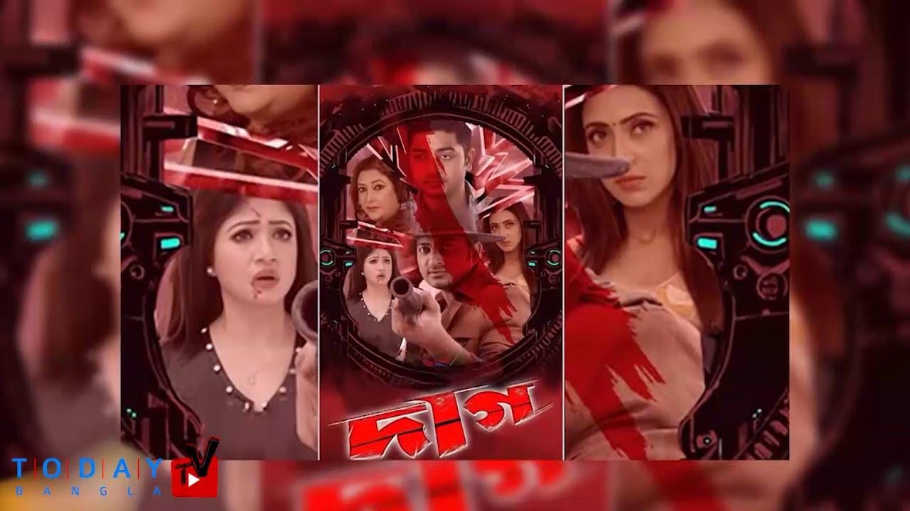 Download দাগ হৃদয়ে সিনেমা   Bappy-Mim- Achol [Daag Hridoye Film]