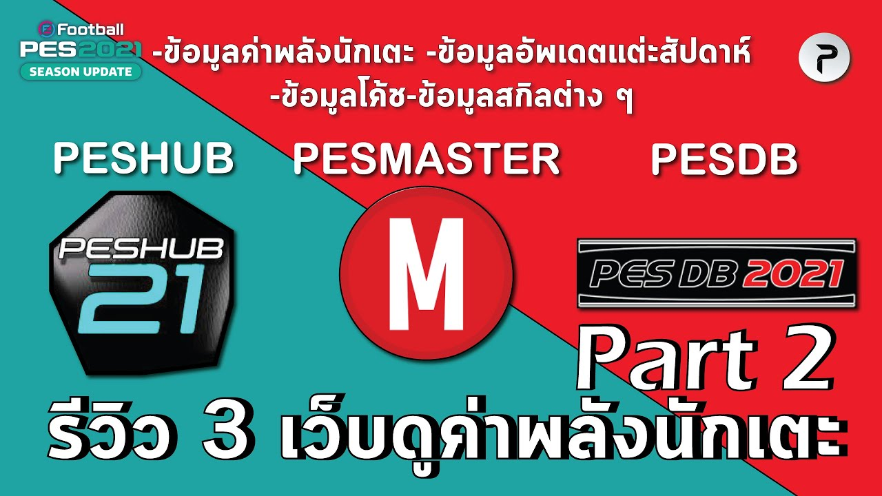 PART 2 รีวิว 3 เว็บดูค่าพลังนักเตะ โค้ช ฟีเจอร์  | Review 3 Database Website  For Pes Players PART 2