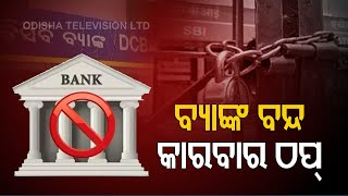 All India Bank Strike From Today   Bank Employees Stage Protest In Bhubaneswar