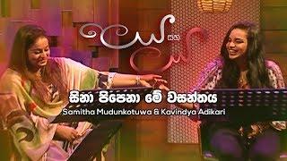 Sina Pipena Me Wasanthaya - Samitha Mudunkotuwa & Kavindya Adikari | Leya Saha Laya