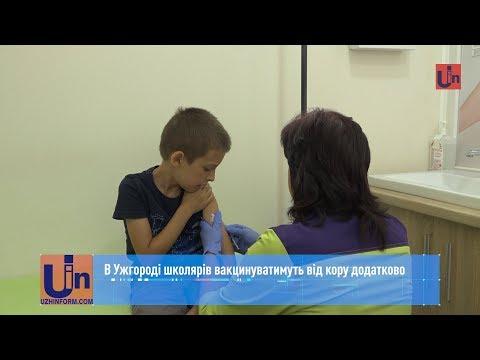 В Ужгороді школярів вакцинуватимуть від кору додатково