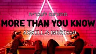 Download Lagu More than you know- Axwell /\ Ingrosso מתורגם לעברית Mp3