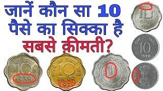 अगर आपके पास हैं 10 पैसे के ऐसे सिक्के तो ये विडियो ज़रूर देखें 10 Paise coin Value