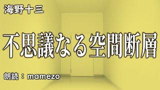【朗読】 海野十三 「不思議なる空間断層」