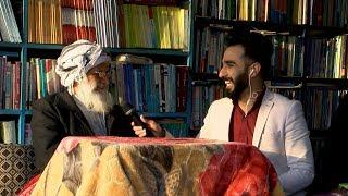 بامداد خوش - خیابان - دیدار سمیر صدیقی از یک کتاب فروشی در منطقه جوی شیر شهر کابل