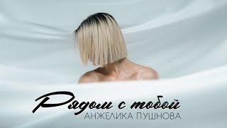 Смотреть клип Анжелика Пушнова - Рядом С Тобой