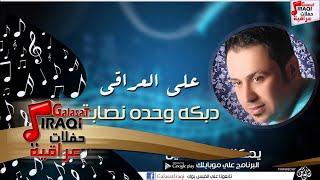 علي العراقي دبكه وحده نصابة   حفلات عراقية 2016
