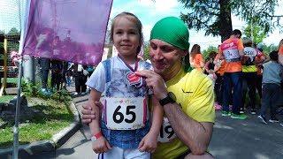 Влог. Катя и Папа спорт мотивация для детей и взрослых. Благотворительный Забег «Спорт во благо»