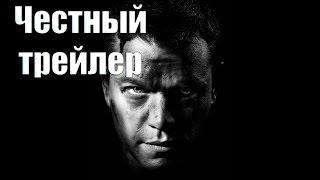 Честный трейлер - Трилогия Борна [No Sense озвучка]