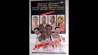 موسيقى فيلم يا عزيزى كلنا لصوص الحان الموسيقار الرائع  محمد سلطان