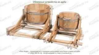Обливные устройства, ведра (обливники) из дуба