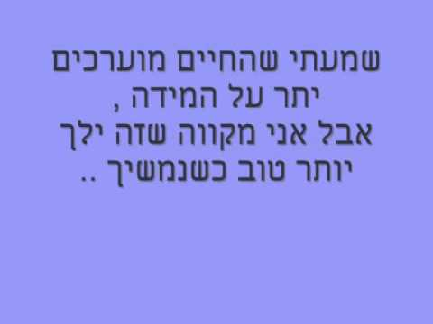 3 Doors Down - Here Without You מתורגם