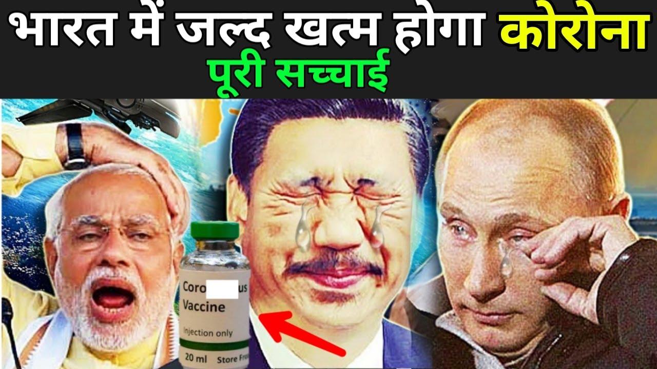 क्या कोरोना कभी खत्म होगा भी या नहीं ?   Coronavirus Update India Hindi