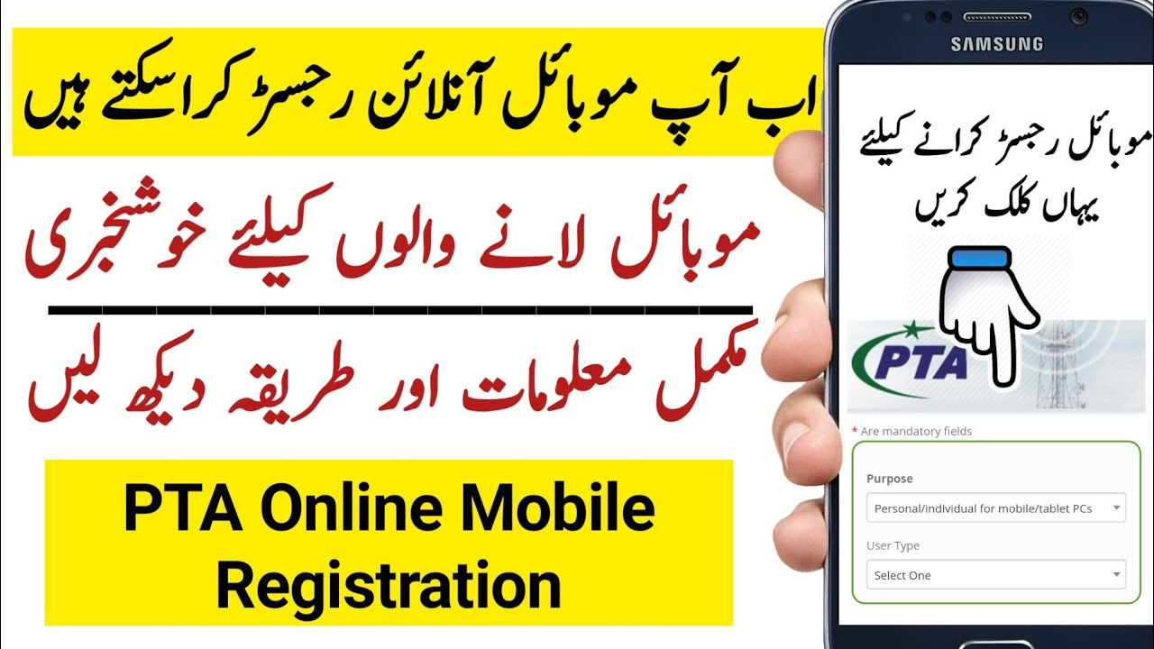 How to Register Mobile Online Urdu | PTA Final Policy | Watch Before Importing Mobile