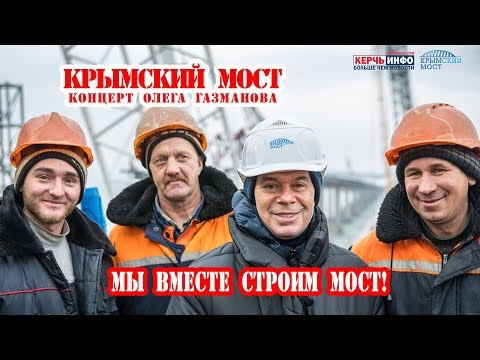 Олег ГАЗМАНОВ посетил Крымский мост и спел для мостостроителей