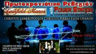POWER STATION AT LARKFIELD MANOR PROTOXRONIATIKO REVEGION 2012