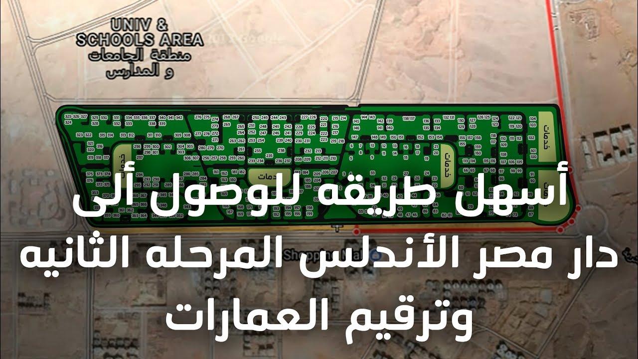 أسهل طريقه للوصول ألى دار مصر الأندلس المرحله الثانيه وترقيم