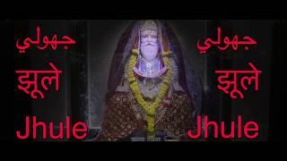 GIRISH SHEWANI DEBUT SINDHI SONG JHULE LAL JHULE