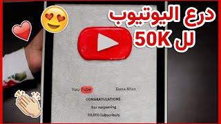 درع اليوتيوب لل 50,000 مشترك .. شكرا لكم YouTube Red Play Button