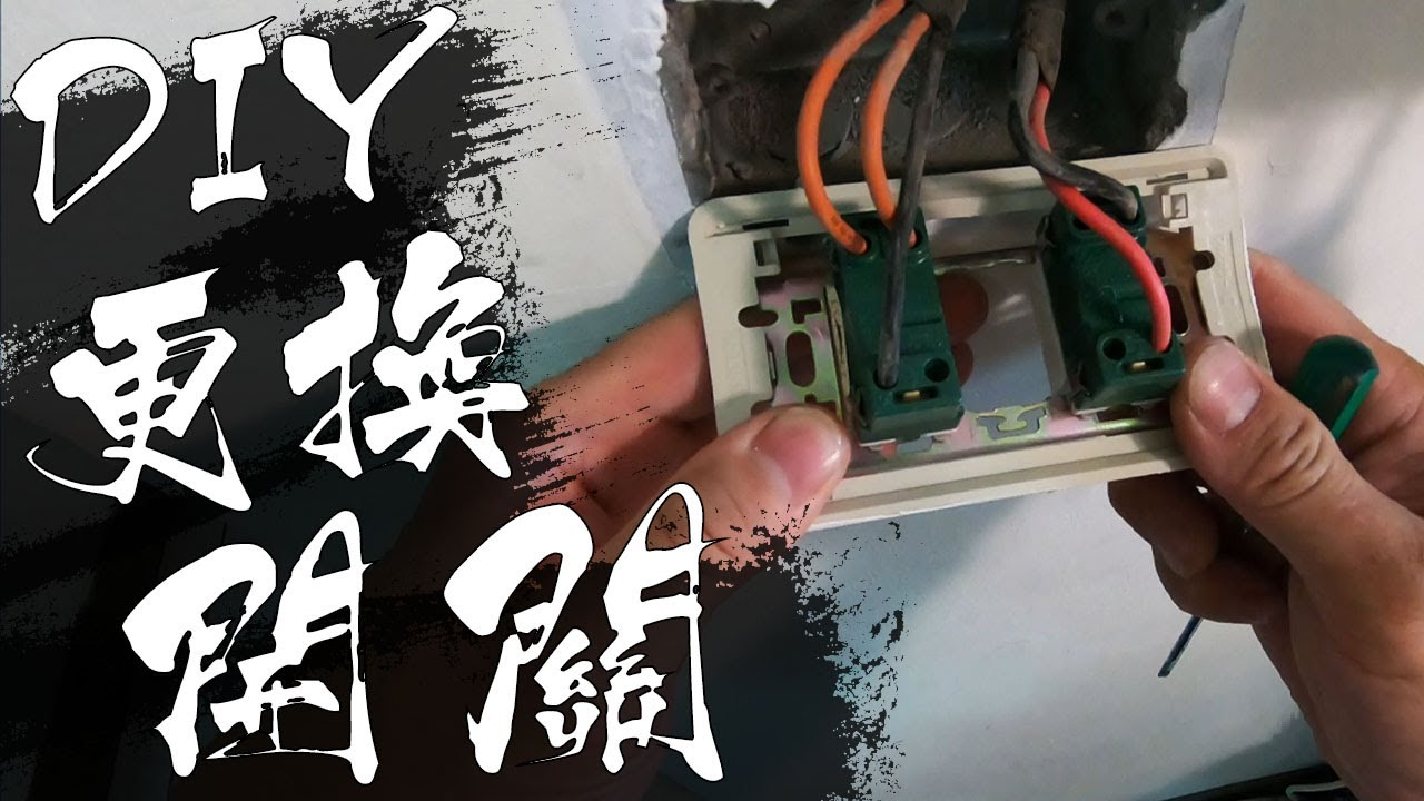 DIY更換居家開關!!!歐風開關/星光大面板開關 實境安裝教學 Replace/Change Light Switches DIY實作 【宅水電】 - YouTube