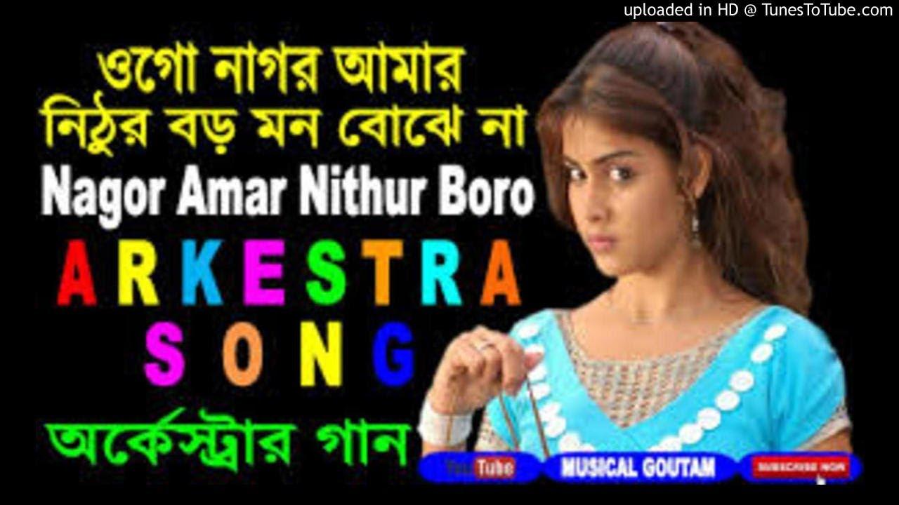 Download Bengali DJ song - Nagor Amar Nithur Boro - DJ song mix - Bengali so
