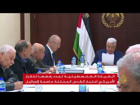 القيادة الفلسطينية تجدد إدانة نقل السفارة الأميركية للقدس  - نشر قبل 2 ساعة