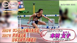 あらすじ 123回目の出演アスリートは、 陸上の木村文子選手。ロンドン五輪女子100mハードル日本代表。世界選手権では日本人初の準決勝進...