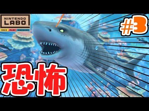 巨大なサメを釣り上げろ!!怖すぎるんですけど…バラエティキット釣り実況Part3【NintendoLabo】