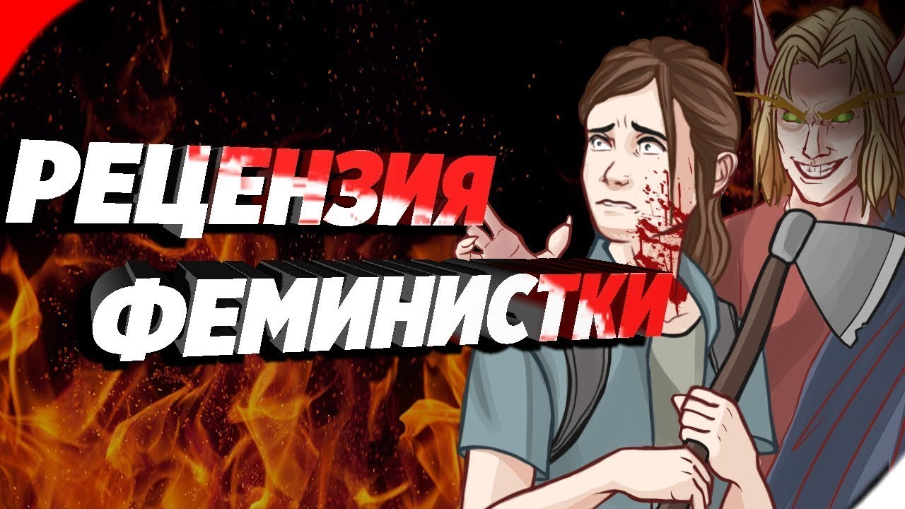 Рецензия Феминистки на Ласт оф Ас 2 | The Last Of Us 2