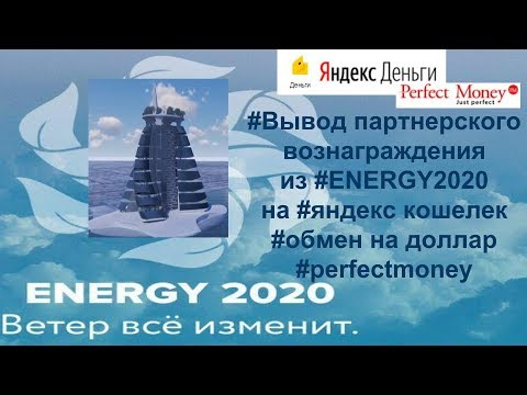 #Вывод партнерского вознаграждения из #ENERGY2020 на #яндекс кошелек #обмен на доллар #perfectmoney