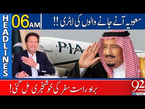 Saudi Flights Resumed   Headlines   06:00 AM   25 August 2021   92NewsHD