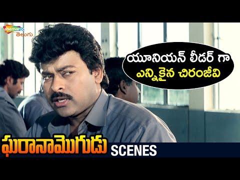 Chiranjeevi Elected As Union Leader | Gharana Mogudu Movie Scenes | Nagma | Vani Viswanath
