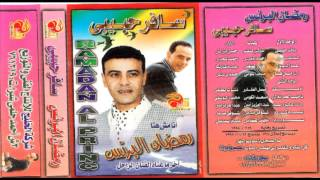Ramadan El Berens El Senin رمضان البرنس السنين Youtube