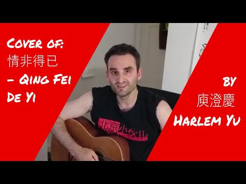 Cover of: 情非得已 - Qing Fei De Yi by Harlem Yu 庾澄慶 (Can't Help Falling in Love With You)